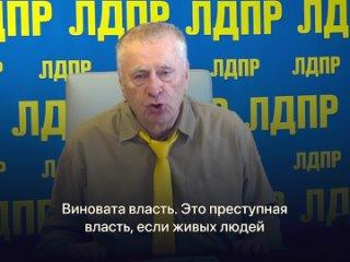Владимир Жириновский про халатность чиновников