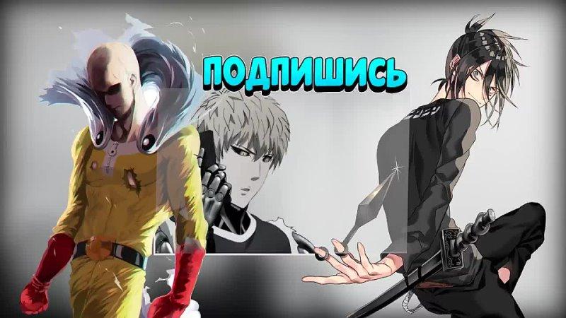 Royal Anime ГЕНОС ПОТЕРЯЛ ПАМЯТЬ Генос Подкатывает К Фубуки Ванпанчмен Спецвыпуск