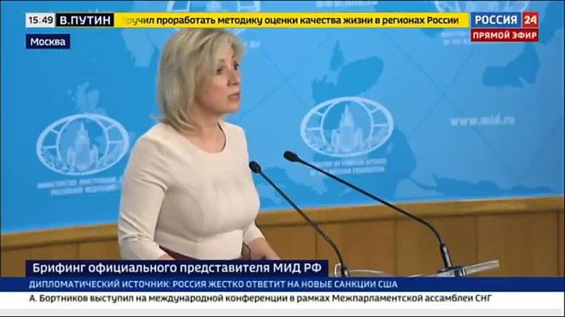 Посла США вызвали в МИД РФ разговор будет сложным