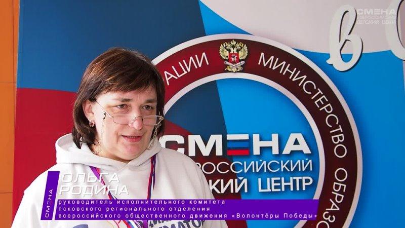 Интервью с Ольгой Родиной в ВДЦ «Смена»