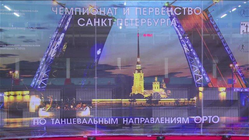 Чемпионат и Первенство Санкт Петербурга по танцевальным дисциплинам
