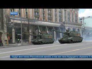 В Москве прошла генеральная репетиция парада в честь Дня Победы