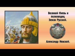 Познавательная программа Александр Невский