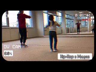 Мимуза ведёт набор детей 5-8 лет на хип-хоп