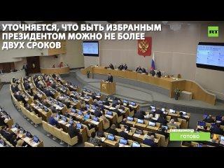 Новости дня — 24 марта_ закон о президентских сроках, Матвиенко о снятии ограничений.mp4