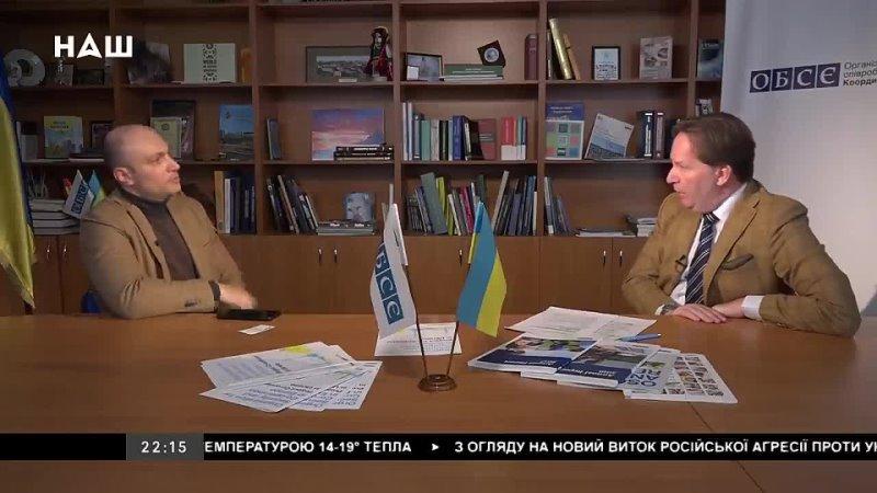 ЕКСКЛЮЗИВ 🔥 Інтервю представника ОБСЄ Генріка Вілладсена для Андрія Бузарова