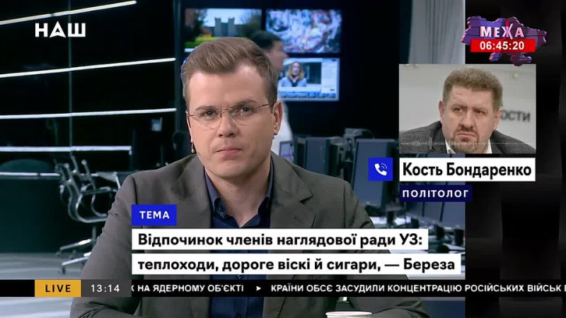 Бенкет під час чуми Кость Бондаренко про відпочинок членів наглядової ради УЗ