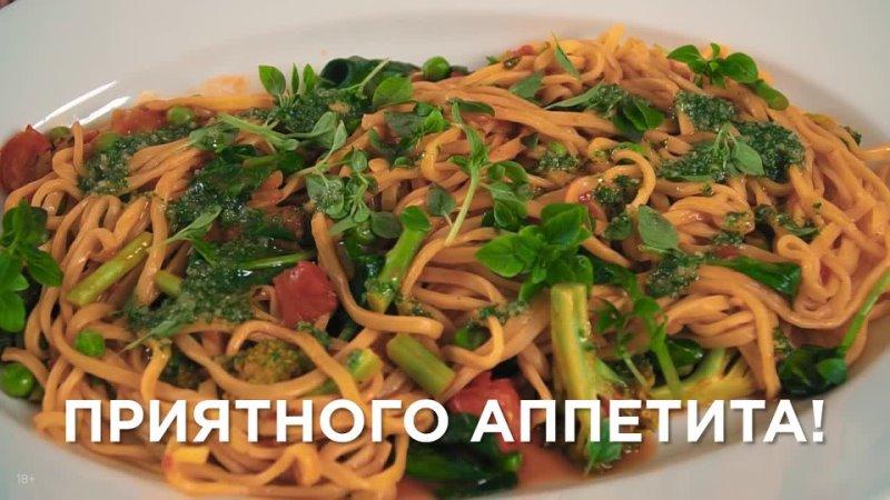 Рецепты Константина Ивлева Паста с овощвми