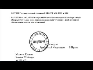 Методичка СССР - Законы РФ И Указы «президента» Недействительны 1 ч