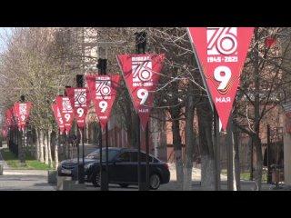 Белгород готовится встретить 76 годовщину Победы в Великой Отечественной войне