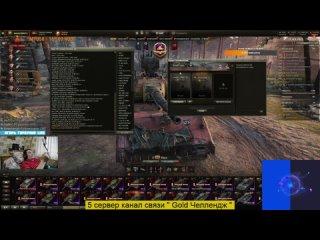 Live: WoT Fan Video [World of Tanks]