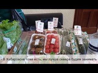 Агропредприятие в Комсомольске