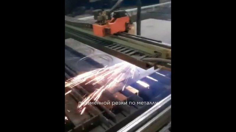 Процесс плазменной резки металлических деталей для индивидуальной системы теневых парусов VERANDA