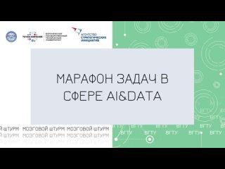 МАРАФОН ЗАДАЧ В СФЕРЕ AI&DATA