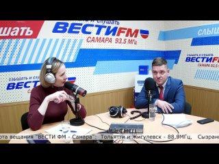 ВЕСТИ ФМ - Самара