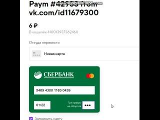 Как оплачивать через ТОВАРЫ если у вас карта СБ