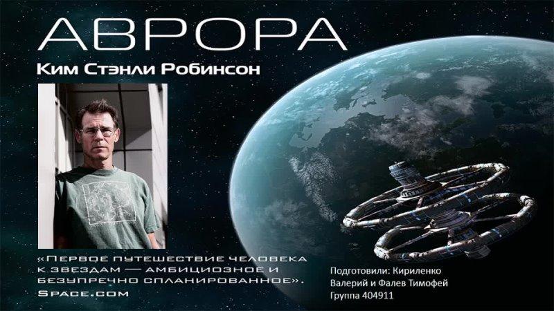 Фалёв Кириленко АВРОРА