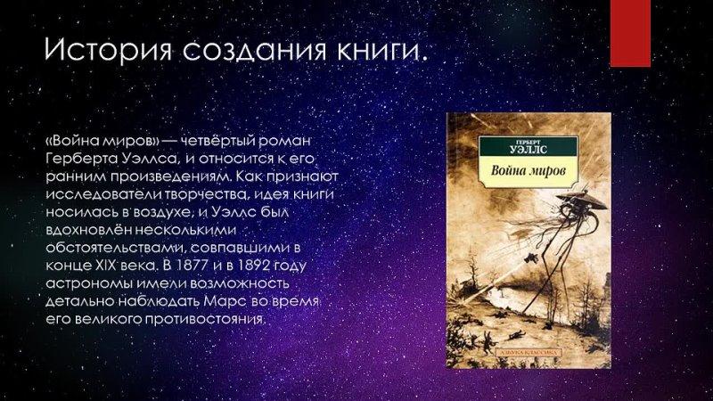 Крецу_Голубина_Война миров