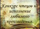 Конкурс.чтецов.mp4