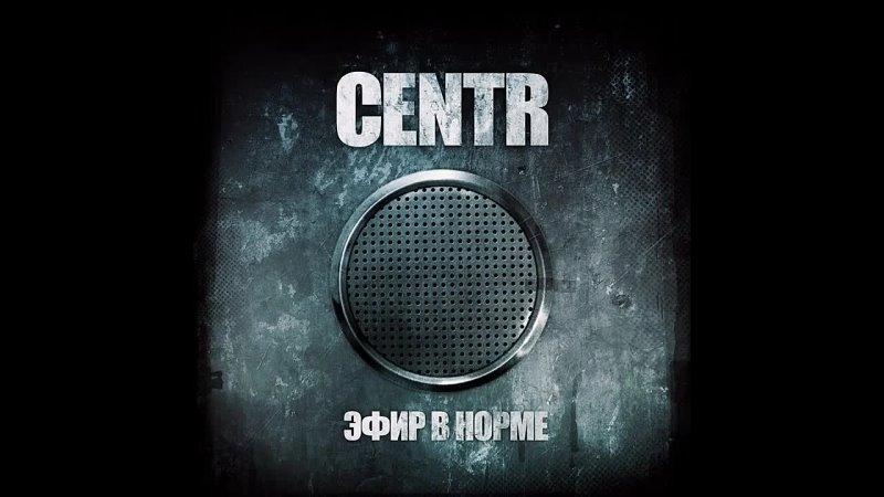 CENTR В норме feat Словетский