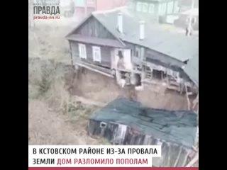 В Кстовском районе дом разломило пополам