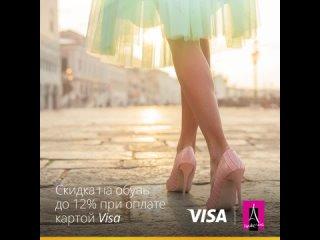 Скидка на обувь до 12% при оплате картой Visa