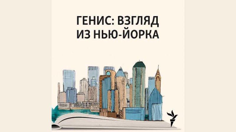 Радио Свобода Скромное очарование рецензий Подкаст Генис взгляд из Нью Йорка