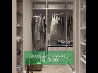 Сколько метров нужно для гардеробной?