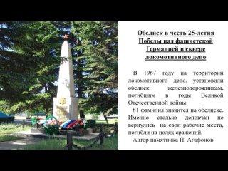"""Памятники как хранители истории Нижнеудинска"""