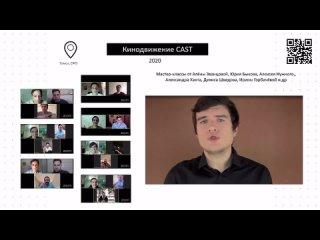 Форсайт-сессия «Снимаем кино в России. Презентация региональных кинокластеров»