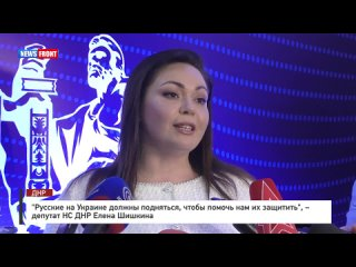 «Русские на Украине должны подняться, чтобы помочь нам их защитить» – депутат НС ДНР Елена Шишкина
