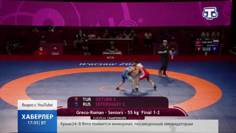 Борец Эмин Сефершаев вернулся в Крым с золотом