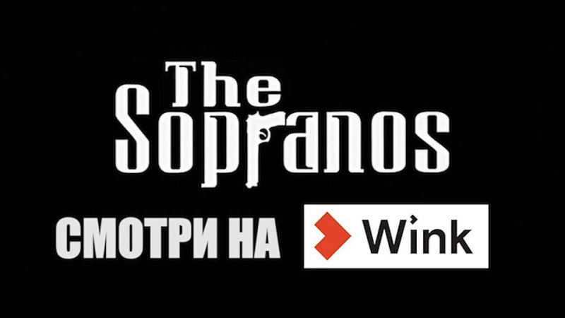 Клан Сопрано в переводе Гоблина