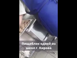 В пищеблоке школы №59 города Кирова повариха отмывала котлеты от пюре и подливки, чтобы использовать их для выдачи ученикам вече