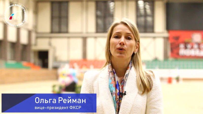 Ольга Рейман о Любительском Кубке вице президента ФКСР