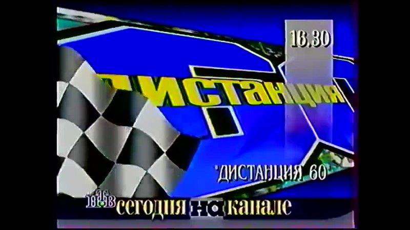 Рекламный блок, программа передач и заставка Утренний сеанс (НТВ, 20.12.1996) (1)