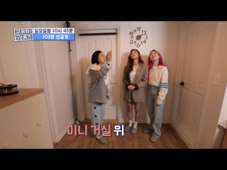 """· Preview · 210404 · OH MY GIRL (Seunghee & YooA) · MBC """"Where is My Home"""" ·"""