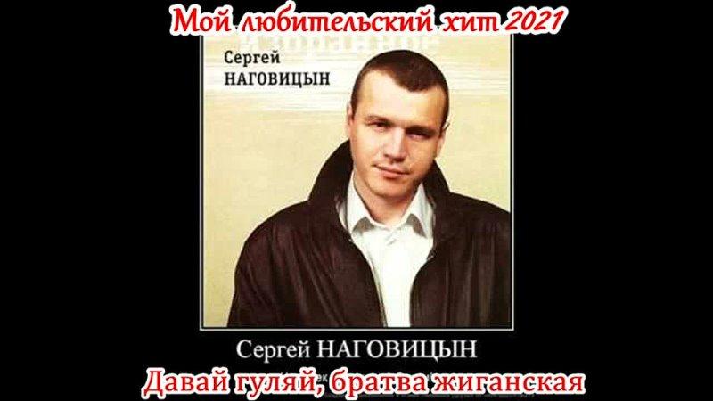 Мой любительский хит 2021 Сергей Наговицын Давай гуляй братва жиганская 12 04 2021