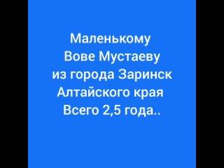Вова Мустаев НЕЙРОБЛАСТОМААлтайский край г.Заринск. Срочный сбор. Благотворительность. Иммунотерапия.