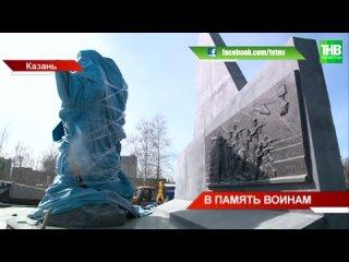 В Казани к открытию готовят новый памятник воинам-интернационалистам