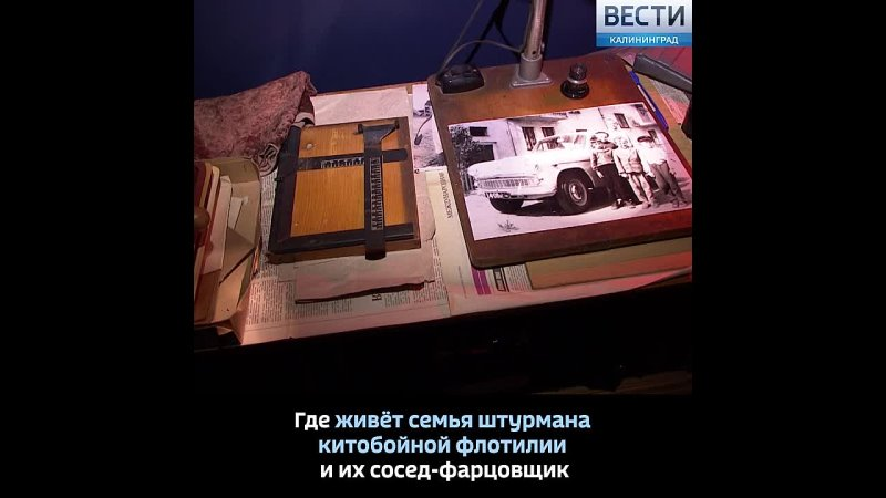В Калининграде открылся новый музей