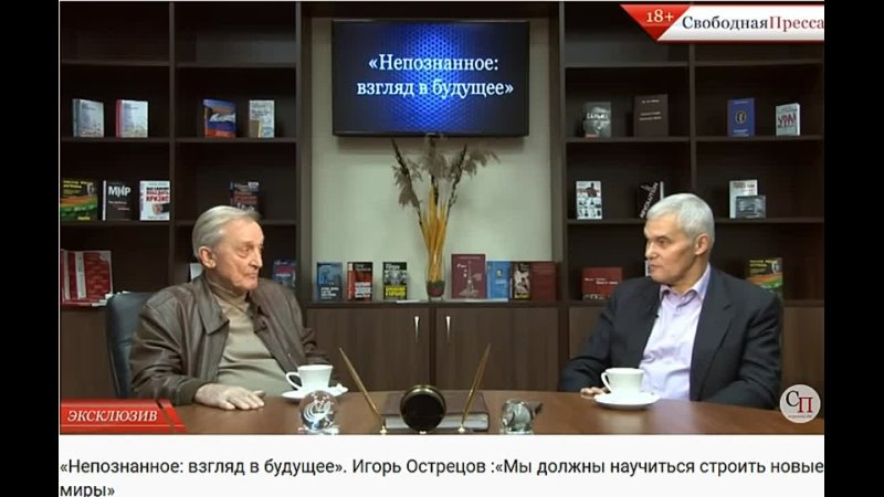 Непознанное Взгляд в будущее Игорь Острецов Мы должны научиться строить новые миры