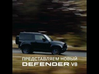 Новый Land Rover Defender V8 | Дизайн