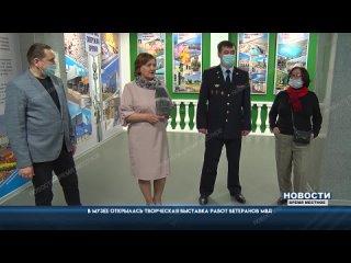 В Музейно-выставочном центре открылась творческая выставка работ ветеранов МВД
