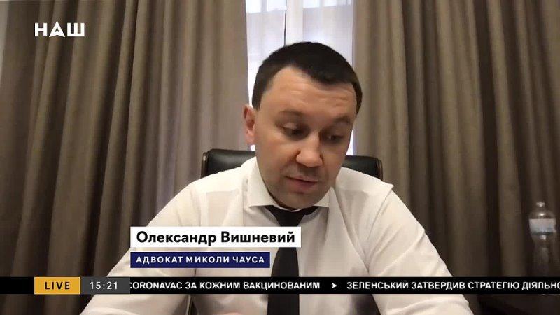 Адвокат Чауса Молдові вже відомо хто причетний до викрадення навіть є затрима
