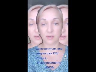 Чиновники_теперь_самозанятые_Указ_Президента_636_