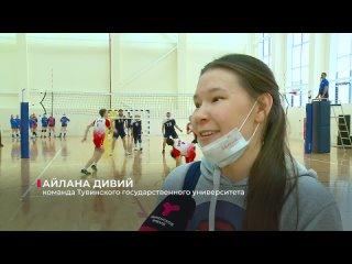 АСН – В Тюмени начали всероссийские соревнования студенческих спортивных клубов