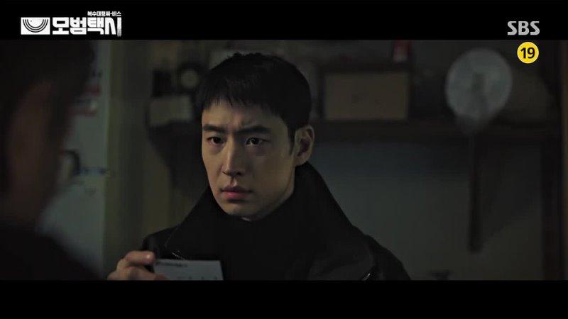 Kwak Jin Eon (곽진언) – A Gloomy Letter (우울한 편지) [Taxidriver (모범택시) OST Part.2]