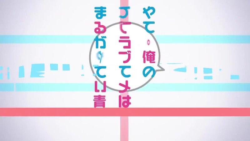 Yahari Ore no Seishun Love Comedy wa Machigatteiru Zoku OP ED