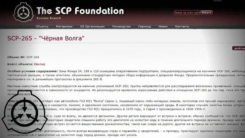 Протоколы SCP Городские легенды в SCP SCP 265 SCP 1337 SCP 1489